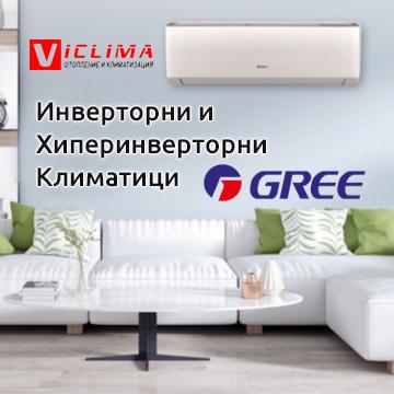 Инверторни и Хиперинверторни климатици Gree
