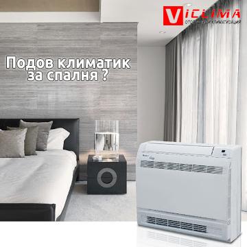 Подов климатик за спалня