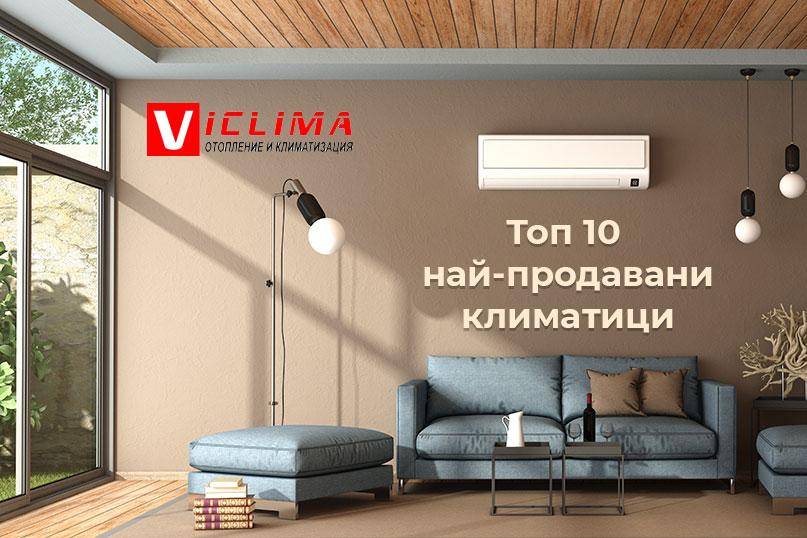 Топ 10 най-продавани климатици
